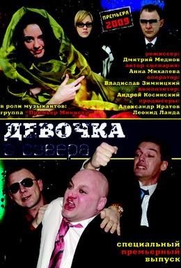 Постер фильма Девочка с севера (2006)