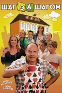 Постер фильма Шаг за шагом (2008)