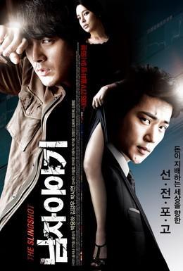 Постер фильма История мужчины (2009)