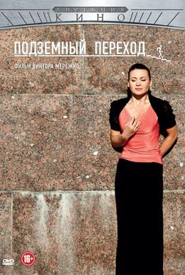 Постер фильма Подземный переход (2012)