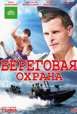 Постер фильма Береговая охрана (2012)