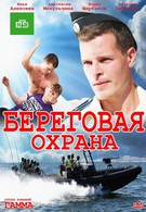 Береговая охрана (2012)