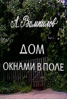 Постер фильма Дом окнами в поле (1979)
