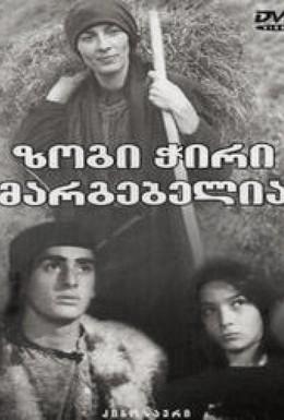 Постер фильма Полуночная бабочка (1984)