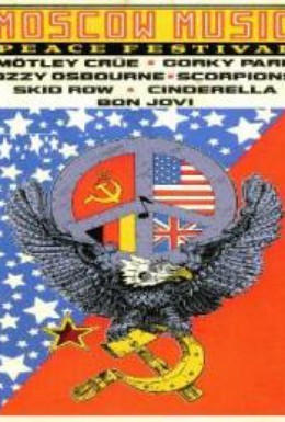 Постер фильма Десант в гнездо гласности (1989)