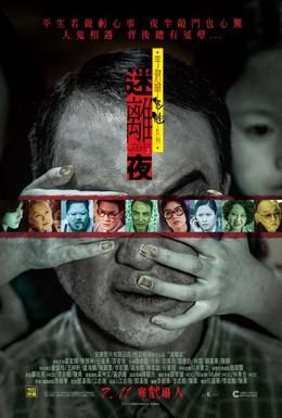 Постер фильма Сказки из тьмы, часть 1 (2013)