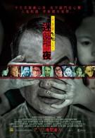 Сказки из тьмы, часть 1 (2013)