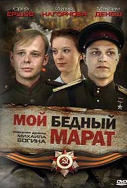 Постер фильма Мой бедный Марат (2008)