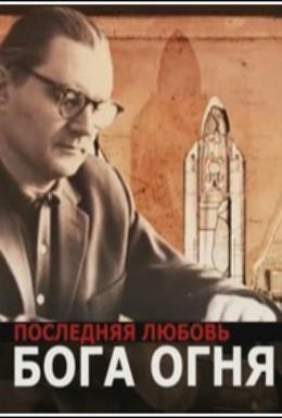 Постер фильма Последняя любовь бога огня (2008)