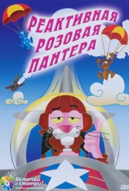 Постер фильма Реактивная Розовая пантера (1967)