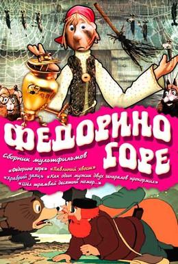 Постер фильма Федорино горе (1974)
