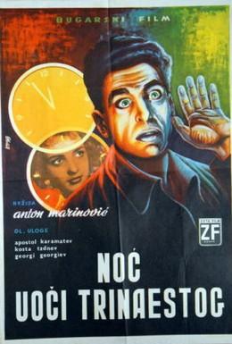 Постер фильма В ночь на тринадцатое (1961)