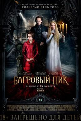Постер фильма Багровый пик (2015)
