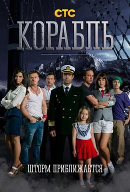 Постер фильма Корабль (2014)