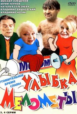 Постер фильма Улыбка Мелометы (2002)