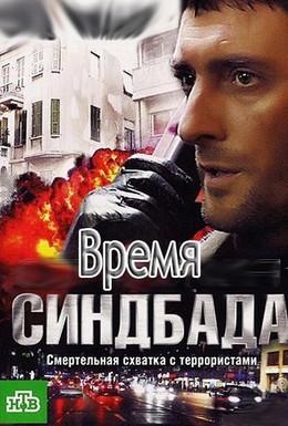 Постер фильма Время Синдбада (2013)
