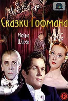 Постер фильма Сказки Гофмана (1951)