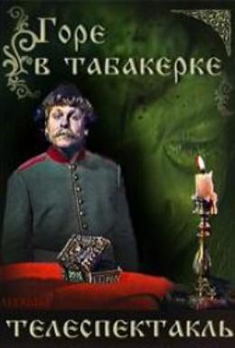 Постер фильма Горе в табакерке (1989)