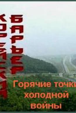 Постер фильма Горячие точки холодной войны (2007)