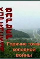 Горячие точки холодной войны (2007)