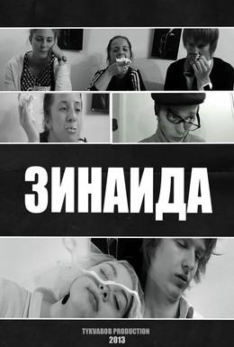 Постер фильма Зинаида (2013)