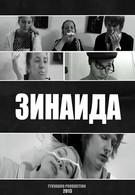 Зинаида (2013)