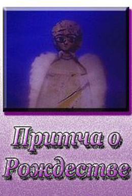 Постер фильма Притча о Рождестве (2000)