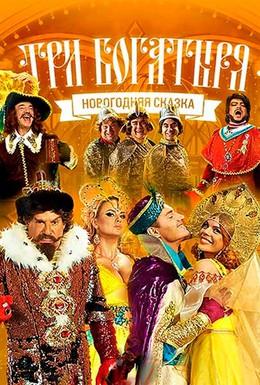 Постер фильма Три богатыря (2013)