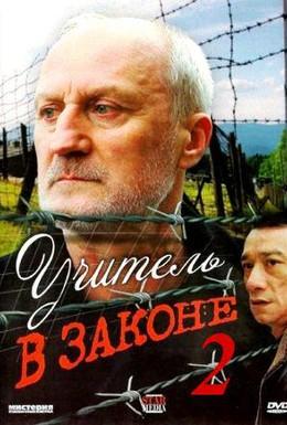 Постер фильма Учитель в законе 2 (2010)