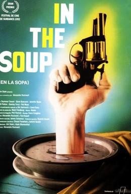 Постер фильма В супе (1992)
