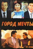 Город мечты (2010)