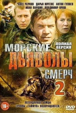 Постер фильма Морские дьяволы. Смерч 2 (2013)
