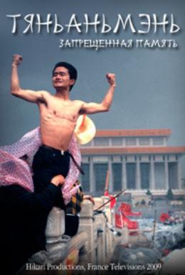Постер фильма Тяньаньмэнь. Запрещенная память (2009)