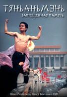 Тяньаньмэнь. Запрещенная память (2009)
