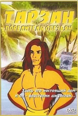 Постер фильма Тарзан повелитель обезьян (1998)