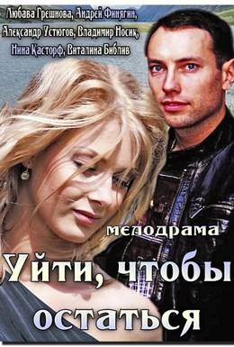Постер фильма Уйти, чтобы остаться (2013)