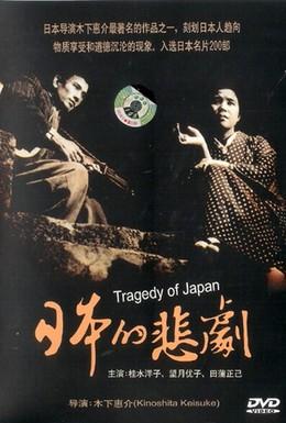 Постер фильма Японская трагедия (1953)