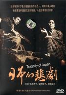 Японская трагедия (1953)