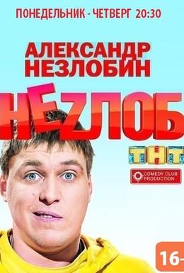 Постер фильма Неzлоб (2013)