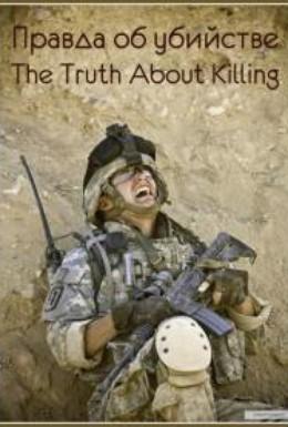 Постер фильма Правда об убийстве (2004)