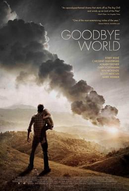 Постер фильма Прощай, мир (2013)