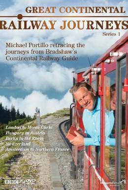 Постер фильма Большое железнодорожное путешествие по континенту (2012)