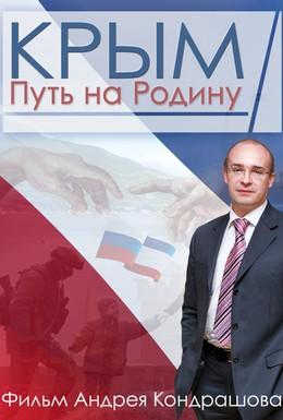 Постер фильма Крым. Путь на Родину (2015)