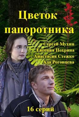 Постер фильма Цветок папоротника (2015)