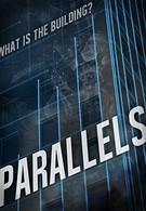 Параллели (2015)