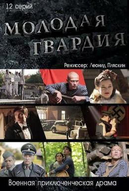 Постер фильма Молодая гвардия (2015)