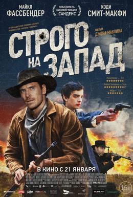 Постер фильма Строго на запад (2015)
