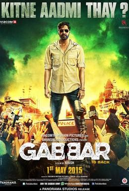 Постер фильма Габбар вернулся (2015)
