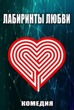 Постер фильма Лабиринты любви (2015)
