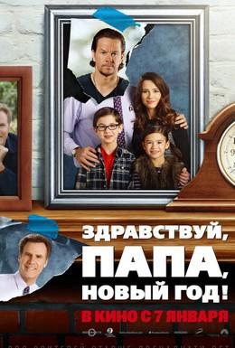 Постер фильма Здравствуй, папа, Новый год (2015)
